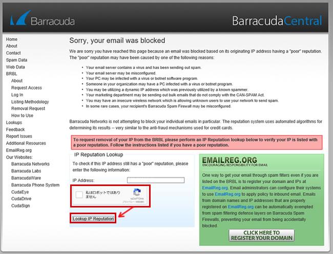 メールがスパムメールリストに載っていて返ってきてしまう : kuuur net